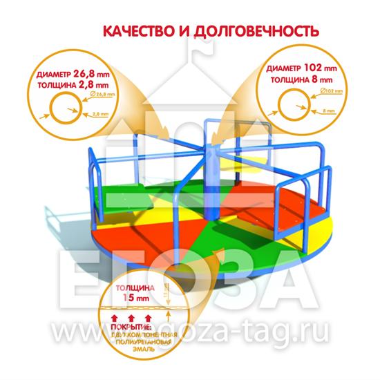 """Изображение Карусель """"Шестиместная"""" 1102"""