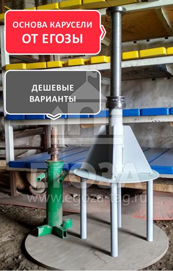 """Изображение Карусель """"Шестиместная"""" 1103"""