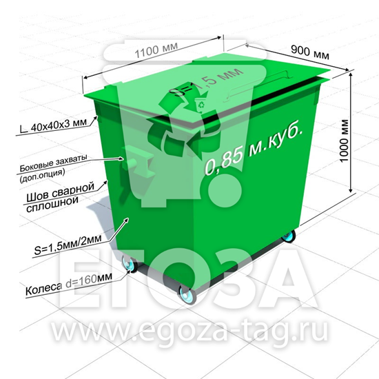 """Изображение Контейнер для мусора """"Евро"""" 0,85 м.куб."""