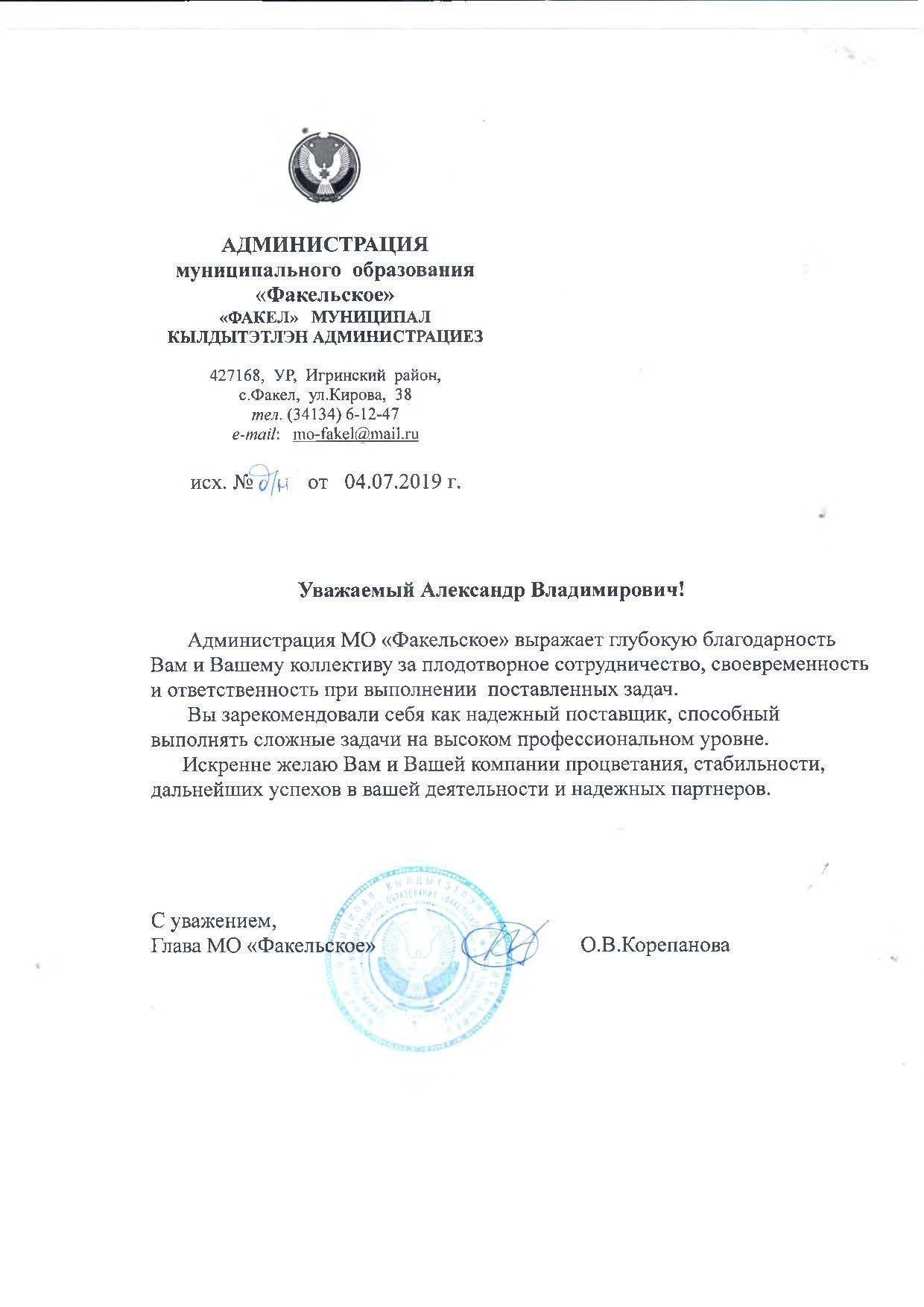 """Администрация МО """"Факельское"""""""