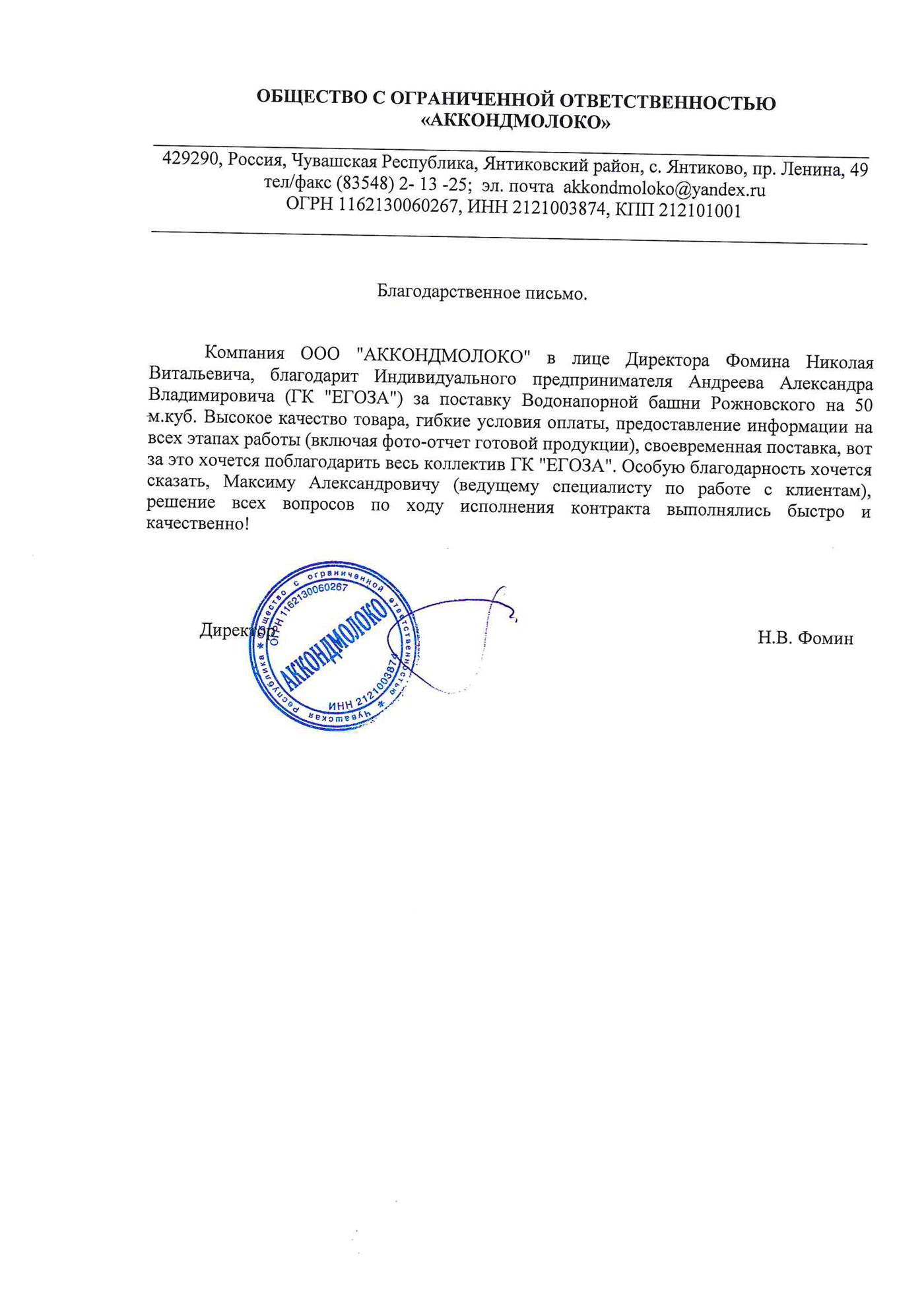 "ООО ""АККОНДМОЛОКО"""