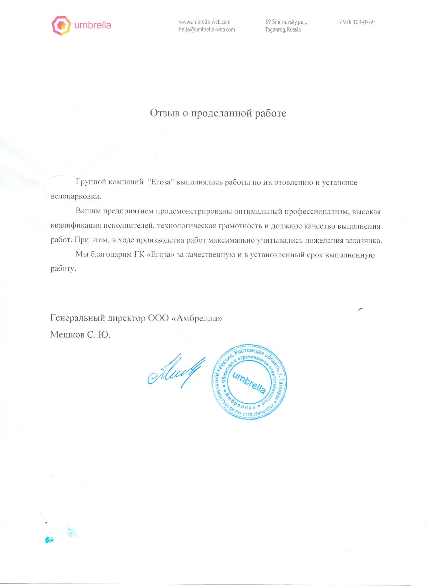 "ООО ""Амбрелла"""