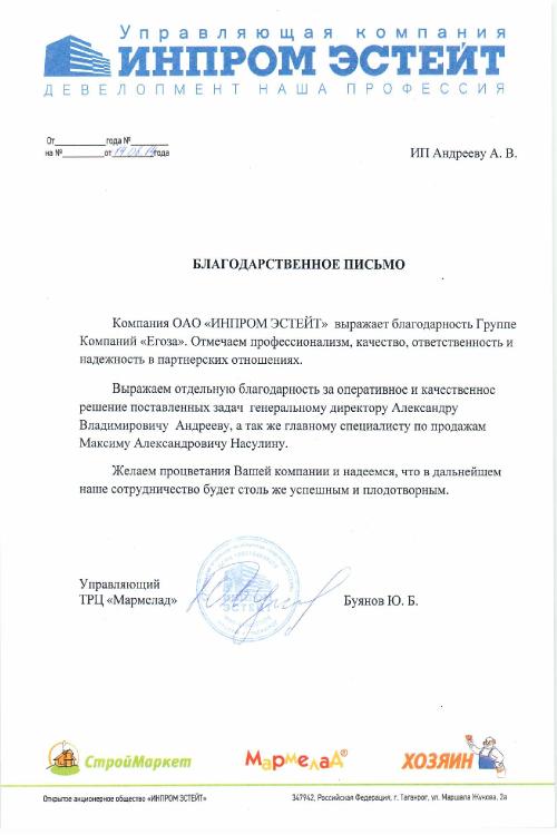 """Управляющая компания ОАО """"ИНПРОМ ЭСТЕЙТ"""""""