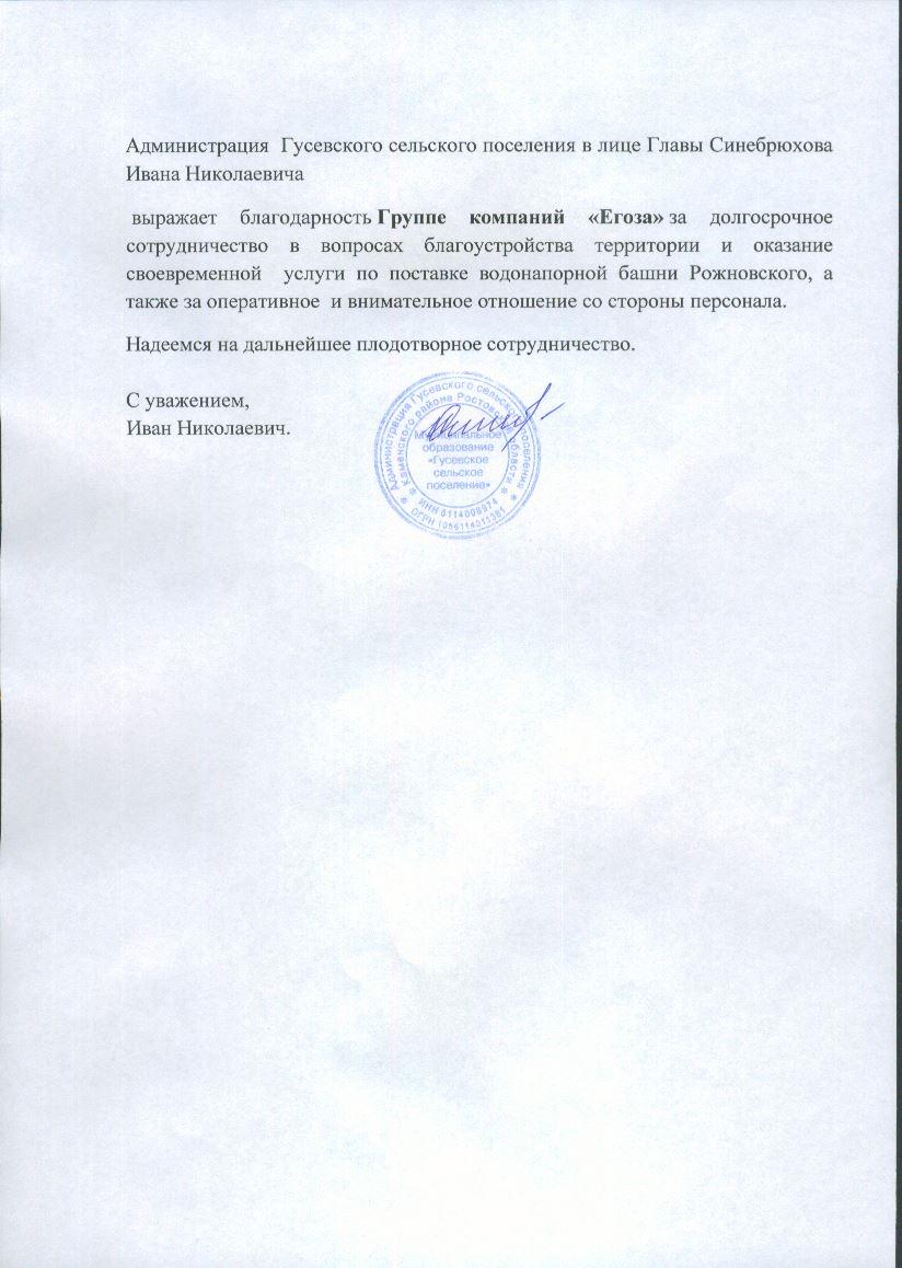 Администрация Гусевского сельского поселения