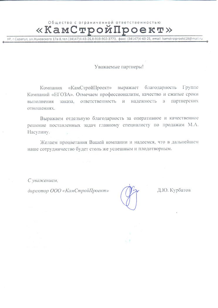 "ООО ""КамСтройПроект"""