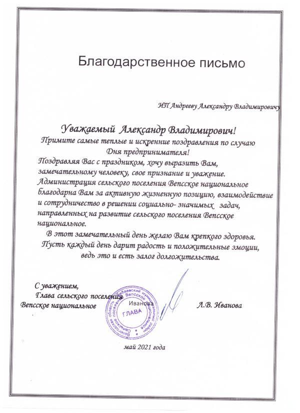 Глава сельского поселения Вепсское национальное